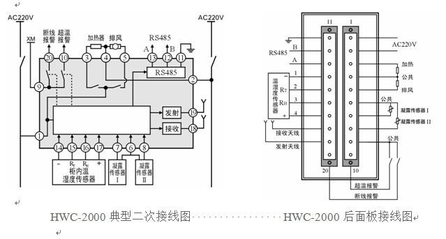 高压移开式开关柜模拟电路图